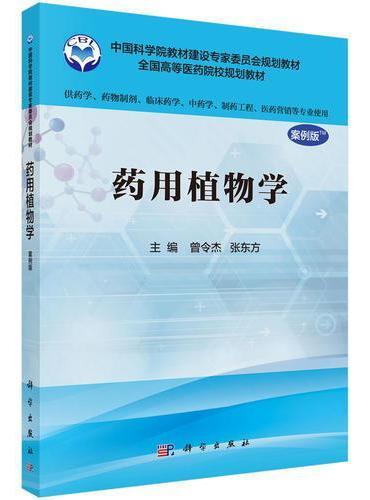 药用植物学(案例版)(供药学专业使用)