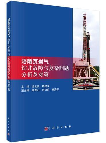 涪陵页岩气钻井故障与复杂分析问题及对策