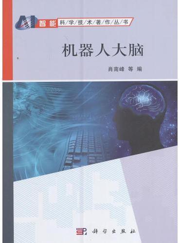 机器人大脑