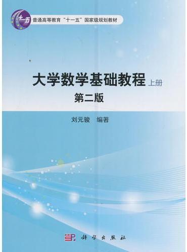 大学数学基础教程(上册)(第二版)