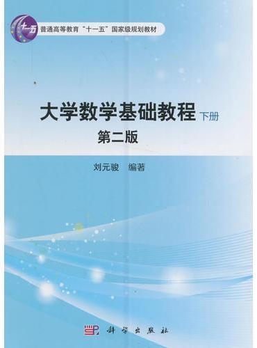 大学数学基础教程(下册)(第二版)