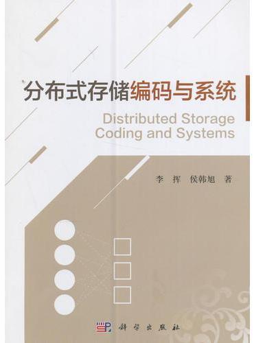 分布式存储编码与系统