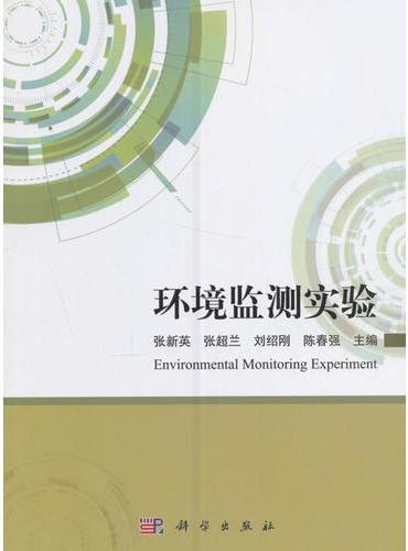 环境监测实验