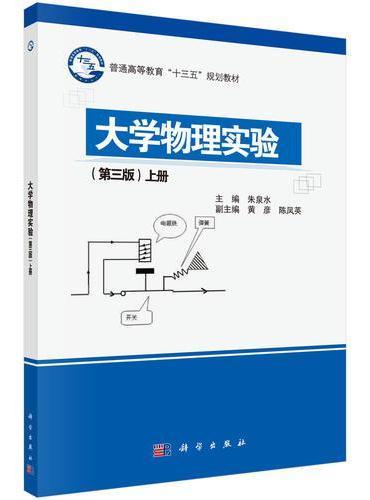 大学物理实验(第三版)(上册)