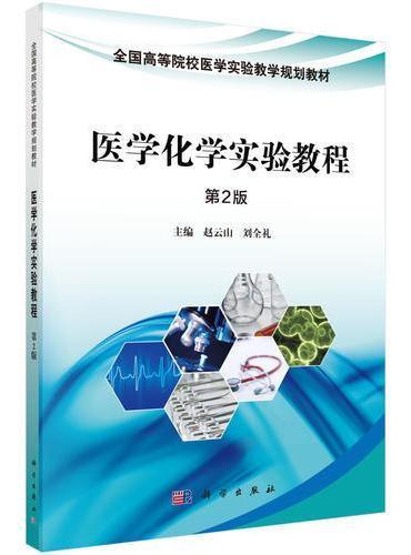 医学化学实验教程(第2版)