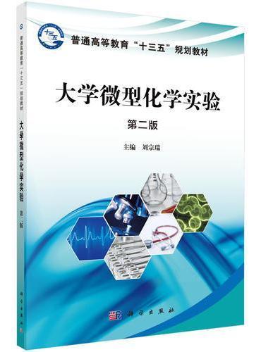 大学微型化学实验(第2版)