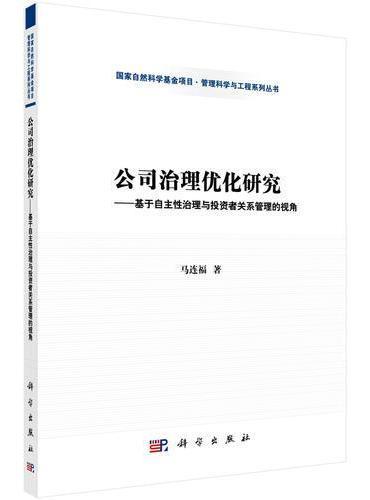 公司治理优化研究——基于自主性治理与投资者关系管理的视角