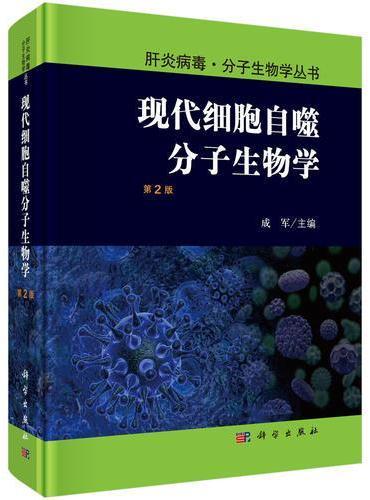 现代细胞自噬分子生物学(第2版)