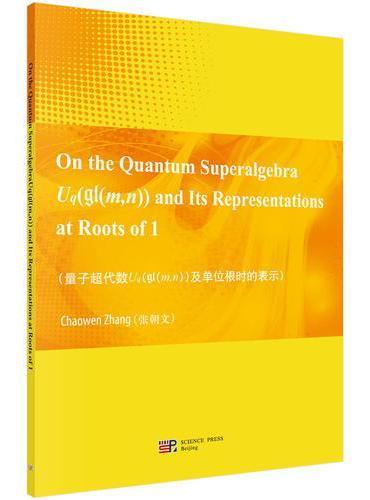 量子超代数Uq(gl(m,n))及单位根时的表示(英文版)