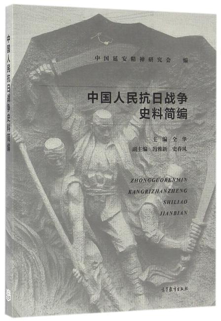 中国人民抗日战争史料简编