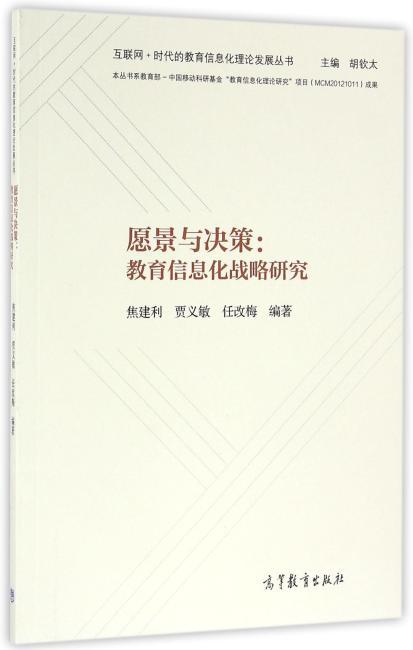 愿景与决策:教育信息化战略研究