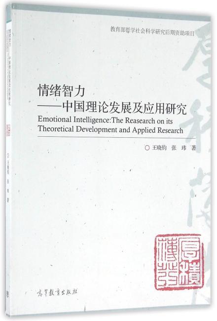情绪智力--中国理论发展及应用研究