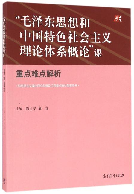 """""""毛泽东思想和中国特色社会主义理论体系概论""""课重点难点解析"""