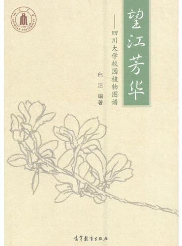 望江芳华--四川大学校园植物图谱
