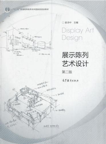 展示陈列艺术设计 第二版