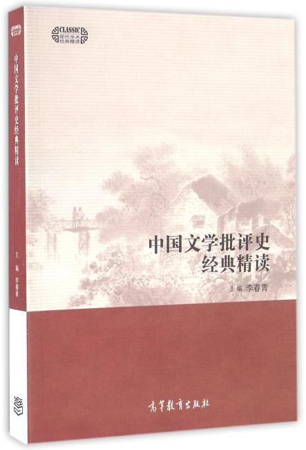中国文学批评史经典精读