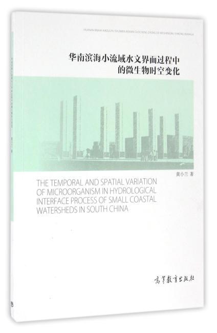 华南滨海小流域水文界面过程中的微生物时空变化