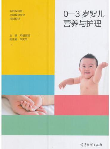 0—3岁婴儿营养与护理