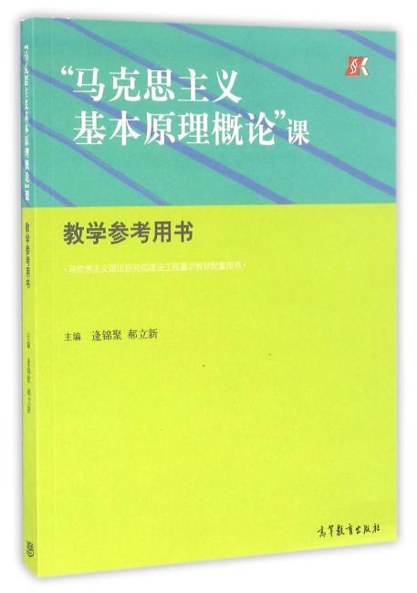 """""""马克思主义基本原理概论""""课教学参考用书"""