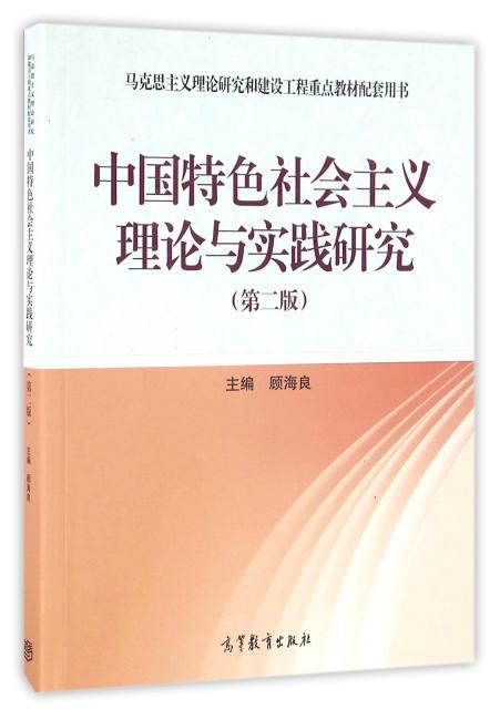 中国特色社会主义理论与实践研究(第二版)