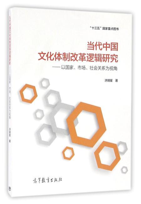 当代中国文化体制改革逻辑研究--以国家、市场、社会关系为视角