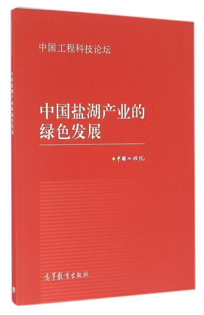 中国盐湖产业的绿色发展
