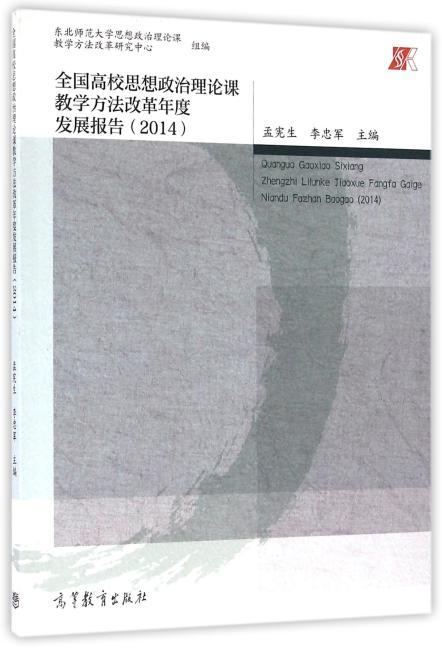 全国高校思想政治理论课教学方法改革年度发展报告(2014)