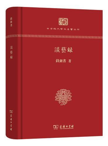 谈艺录(精装本)(中华现代学术名著丛书·精装本)
