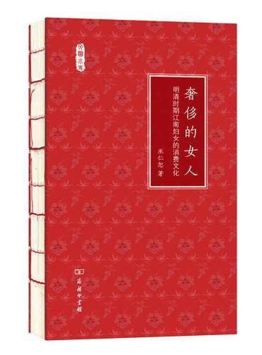 奢侈的女人——明清时期江南妇女的消费文化(文明小史)
