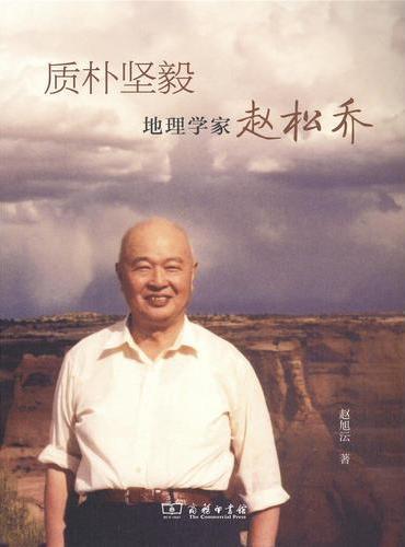 质朴坚毅——地理学家赵松乔