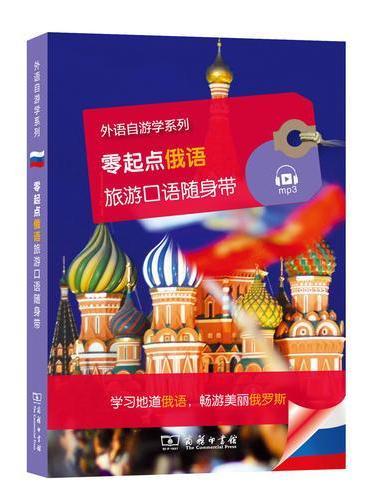 零起点俄语旅游口语随身带(外语自游学系列)