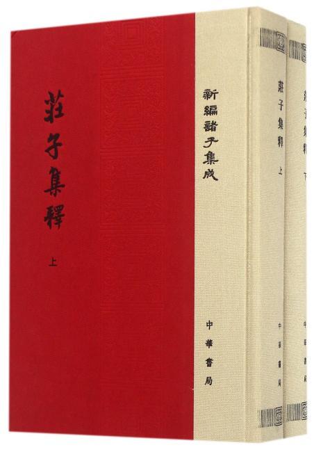 庄子集释(精装·全2册·新编诸子集成)