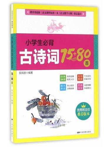 教育部《语文课程标准》指引篇目:小学生必背古诗词75+80首