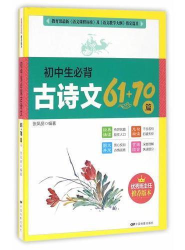教育部《语文课程标准》指引篇目:初中生必背古诗文61+70篇