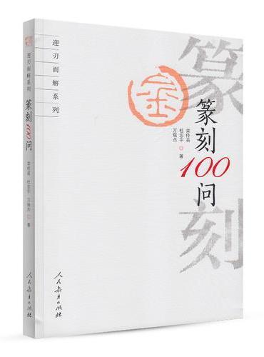 篆刻100问