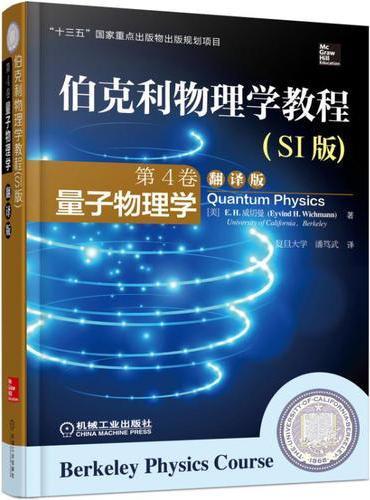 伯克利物理学教程(SI版) 第4卷 量子物理学(翻译版)
