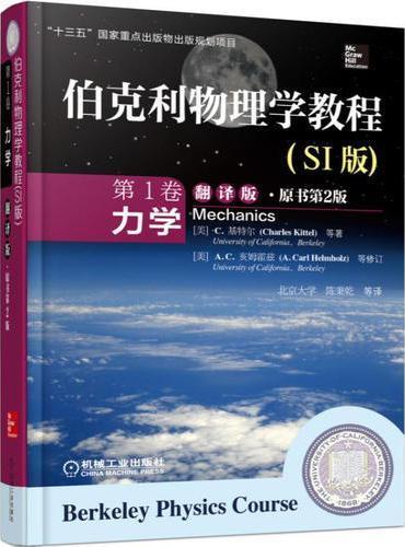 伯克利物理学教程(SI版) 第1卷 力学(翻译版 原书第2版)