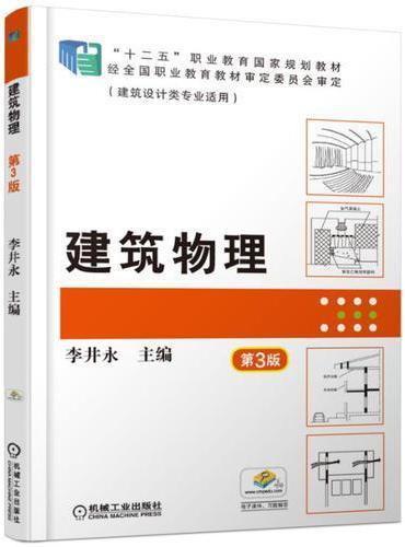 建筑物理 第3版