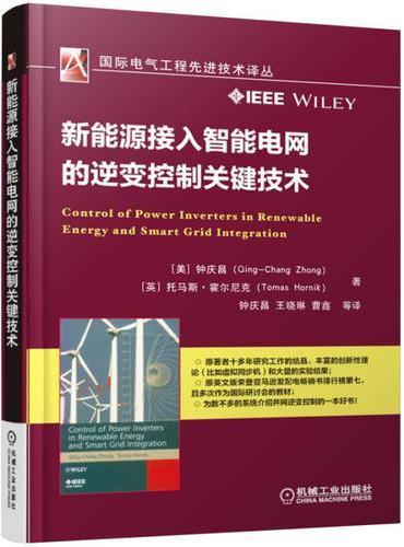 新能源接入智能电网的逆变控制关键技术