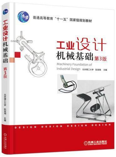 工业设计机械基础 第3版