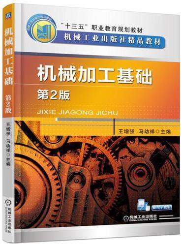 机械加工基础 第2版