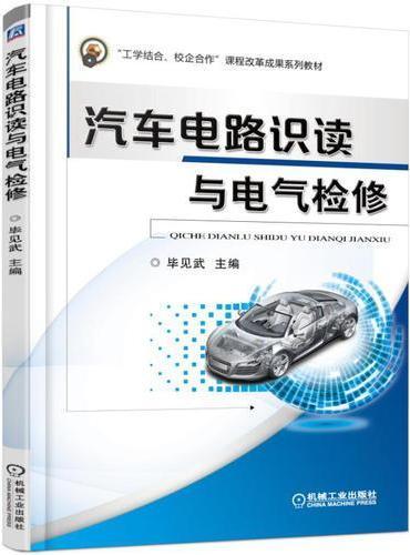 汽车电路识读与电气检修