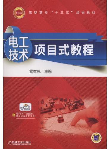 电工技术项目式教程