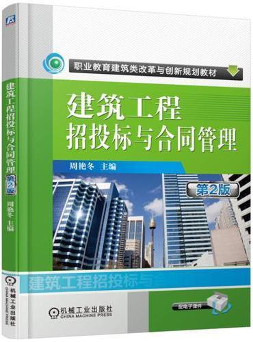 建筑工程招投标与合同管理 第2版