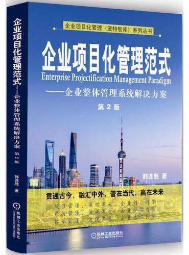 企业项目化管理范式 企业整体管理系统解决方案(第2版)