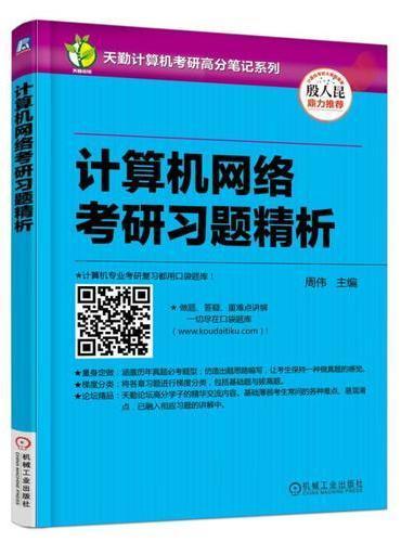 天勤计算机考研高分笔记系列 计算机网络考研习题精析