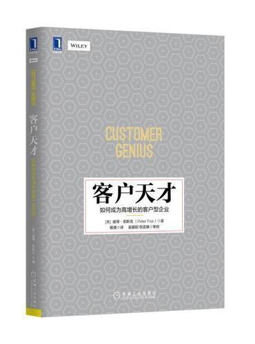 客户天才:如何成为高增长的客户型企业