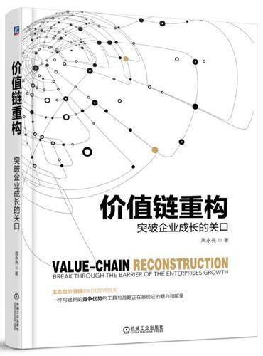 价值链重构