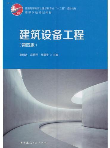 建筑设备工程(第四版)