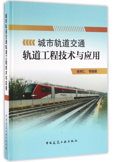 城市轨道交通轨道工程技术与应用